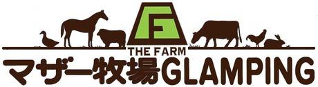 マザー牧場 グランピング「THE FARM」がNEW OPEN!!